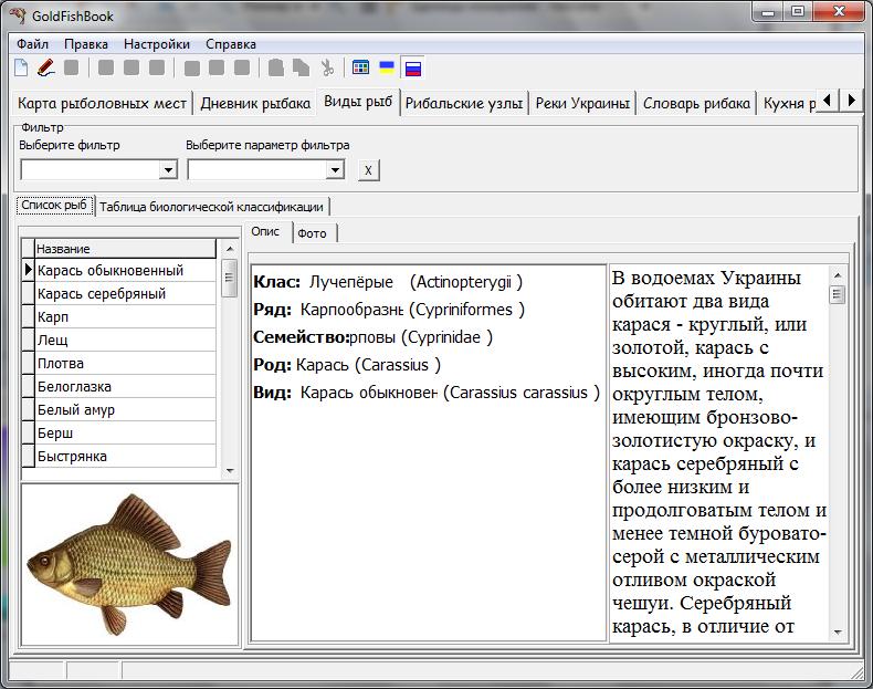 Рыбалка на Андроид