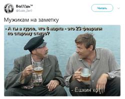 Ёшкин кот.png