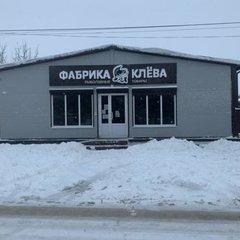 Фабрика Клёва